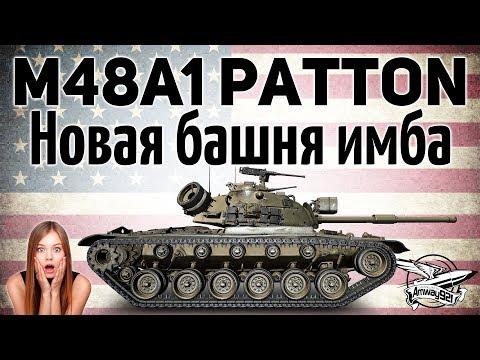 M48A1 Patton - Новая башня имба - Гайд