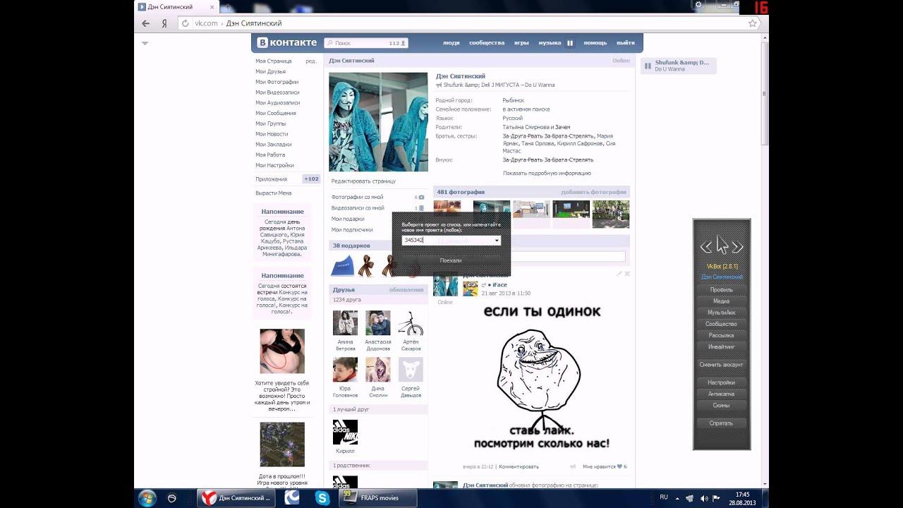 Как красиво оформить страницу ВК ElleGirl 73