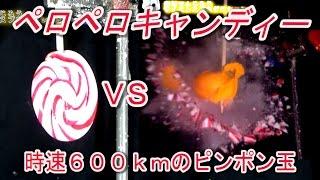 【実験191】ペロペロキャンディーVS時速600kmのピンポン玉/ Candy Crush/真空砲 /Vacuum Cannon/ slow Mo/米村でんじろう[公式]