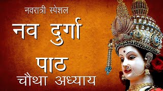 श्री दुर्गा सप्तशती पाठ- चौथा अध्याय | Shree Nav Durga Path -4 | Hindu Rituals