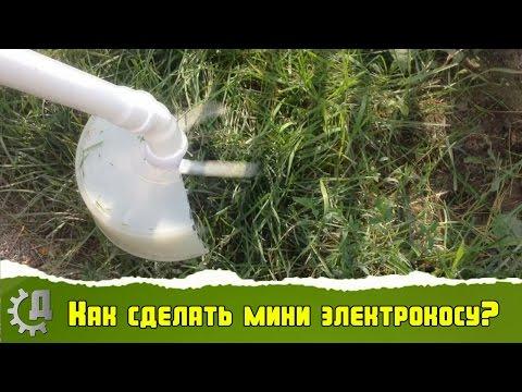 Как сделать мини электрокосу своими руками? - DIY mini Electrical Hand Grass Cutter Machine? - Тарубару - видео по ремонту техни