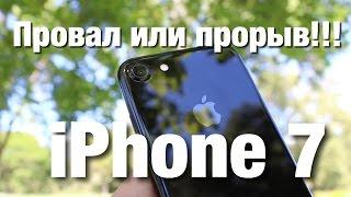 iPhone 7 Черный Оникс - Полный Провал?