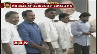 Jagan Blaming Chandrababu Over Attack on Him | Weekend Comment By RK