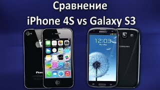 Сравнение iPhone 4S vs Galaxy S3
