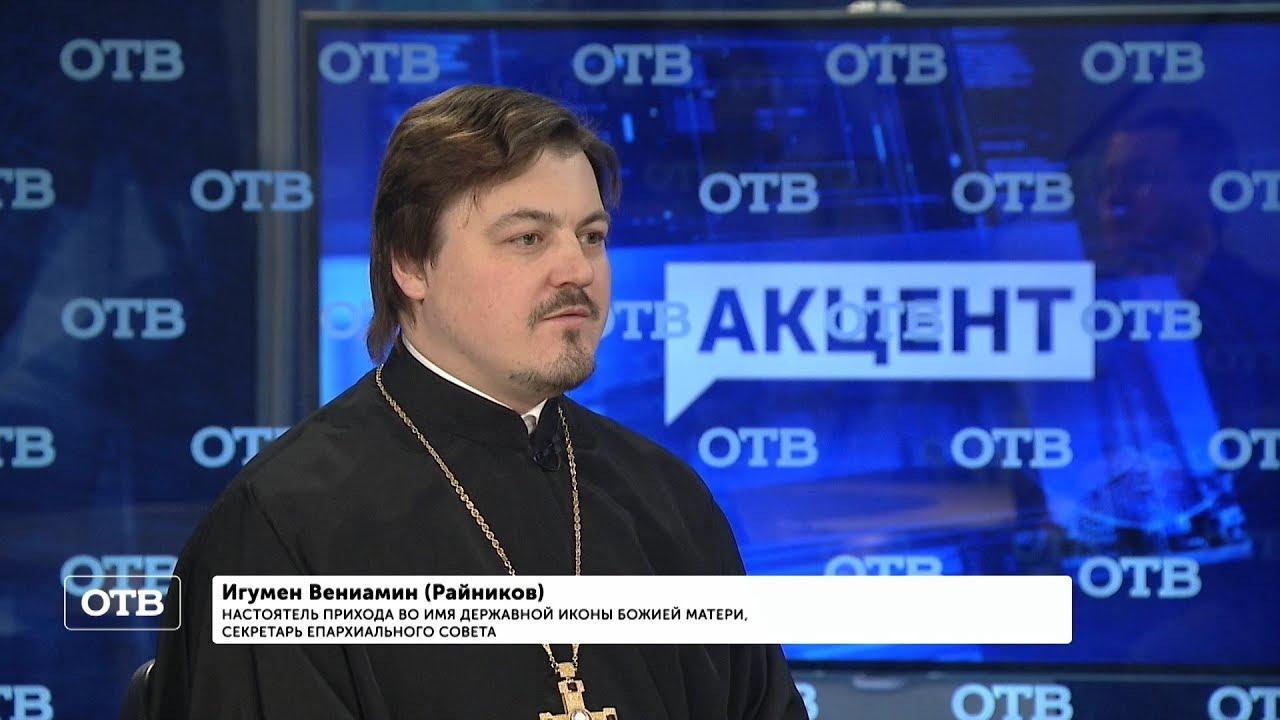 """""""Акцент с Евгением Ениным"""": игумен Вениамин"""
