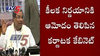 కర్ణాటక కేబినెట్ కీలక నిర్ణయం | Karnataka Cabinet Approves Separate Religion Tag For Lingayats | TV5