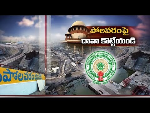 Polavaram Project Hearing Today in Supreme Court | on a Plea Filed by Odisha