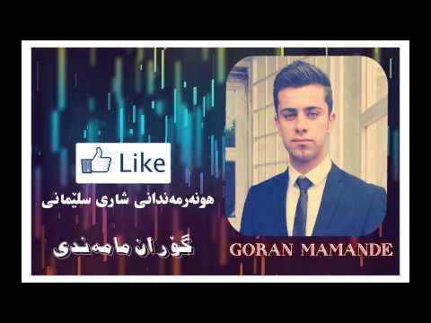 Xoshtren gorane kurde 2015 خؤشترين كؤراني كوردي