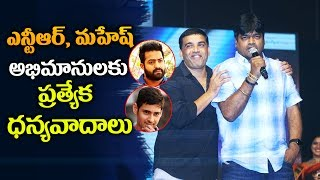 Harish Shankar Thanks to Ntr and mahesh fans | DJ Movie Thank You Meet