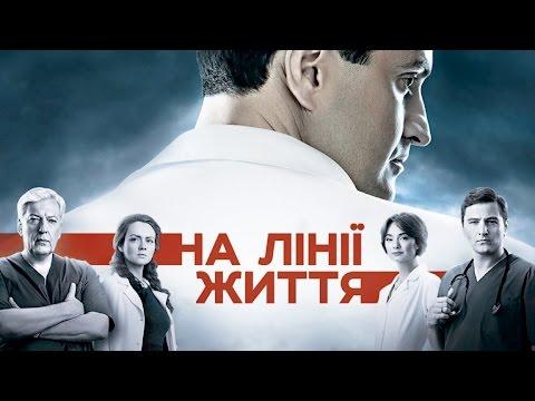 На линии жизни (1 серия)