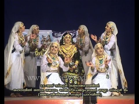 Firt Prize In 54th Kerala School Kalothsavam, Oppana video