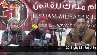 يقين | مؤتمر صحفي في مركز هشام مبارك لعرض حالات الاعتقال علي خلفية ذكري الثوري الرابعه