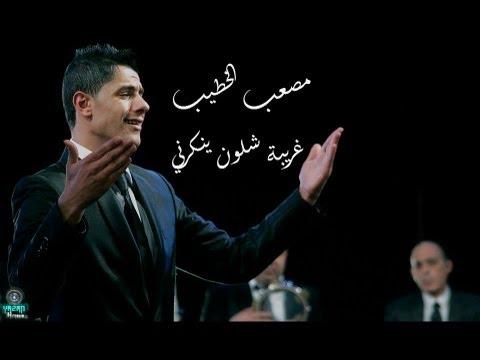 Mosab Al Khateeb Ghariba Shlon Ynkrne  مصعب الخطيب غريبة شلون ينكرني