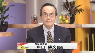 県立図書館 中山勝文館長