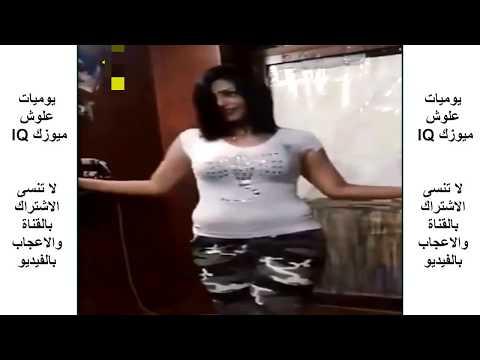 رقص منزلي مصري فاجر - رقص منزلي شعبي مثير جدا وساخن 😍 thumbnail