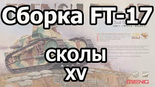 Сборка FT-17 от MENG 1/35. Часть XV. Сколы. WIP FT-17 Meng P.XV Chipping.