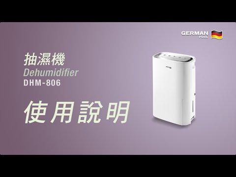 DHM-806 | 操作說明