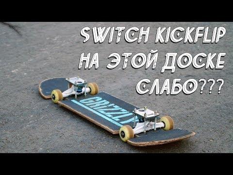 СЕРЬЕЗНО?!? Реально ли делать трюки на заниженном скейте?