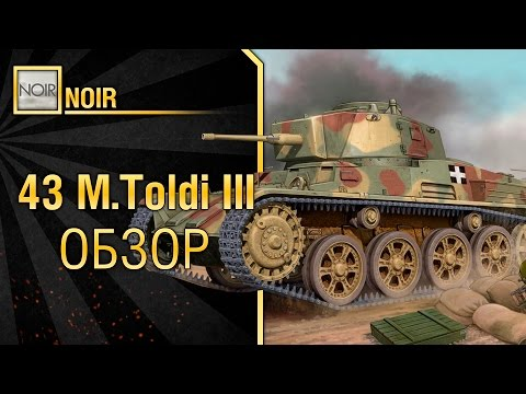 Легкий танк 43 M.Toldi III - обзор от Noir [World of Tanks]