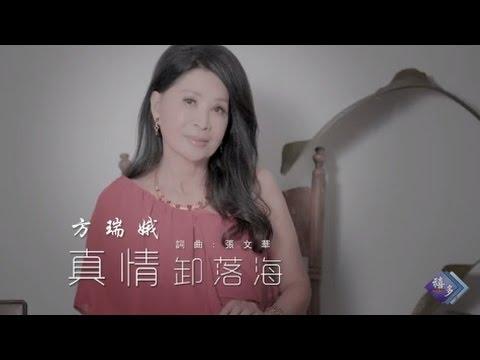 方瑞娥-真情卸落海