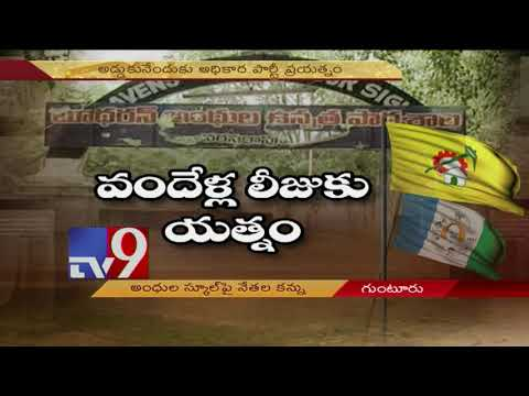 Alleged lease of blind school land triggers row - TV9