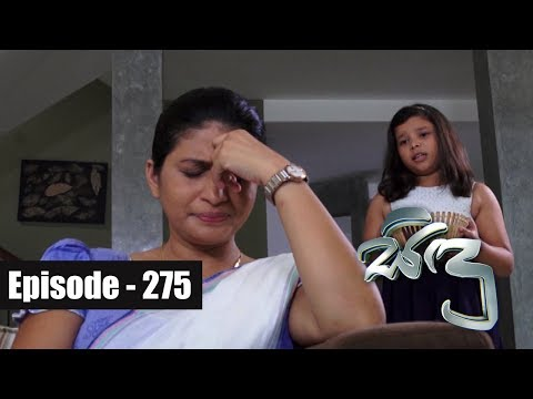 Sidu | Episode 275 25th August 2017