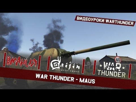 Видеоуроки War Thunder. Maus