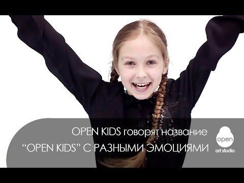 OPEN KIDS: Эмоции - Open Art Studio
