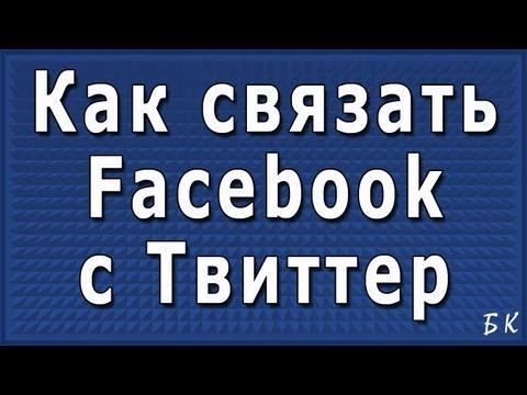 Как связать Фейсбук с Твиттер