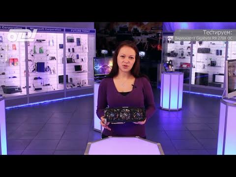 Видеокарта Gigabyte Radeon R9 270X OC. Обзор и тестирование.