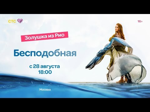 Сериал Бесподобная с 28 августа в 18:00