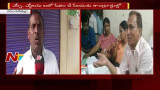 Gurukul Hostel Catering Tenders Controversy || Officers Stopped Tender Process