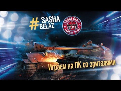 WoT Blitz - Belaz и Xop_EHOTOB - World of Tanks Blitz (WoTB)