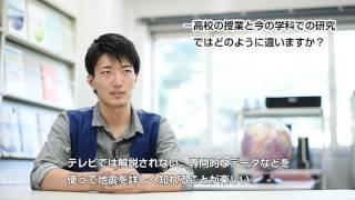 日本大学文理学部18人のストーリー ~地球科学科編~