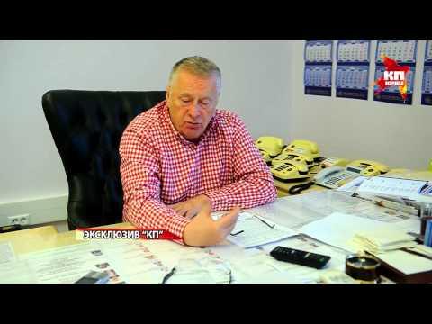 ЭКСКЛЮЗИВ «КП». Владимир Жириновский: Березовского убрали, чтобы скрыть следы гибели Литвиненко!