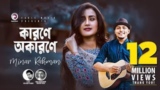 Karone Okarone | Minar Rahman | Official Music Video | Eagle Music