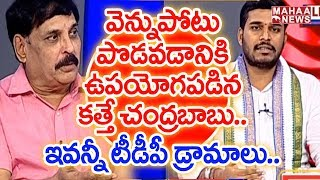 TDP No Confidence Motion and Trust Vote: YSRCP Leader Fires on AP CM Chandrababu | Sunrise Show