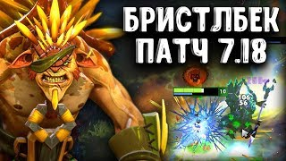 БРИСТЛБЕК ПАТЧ 7.18 ДОТА 2 - BRISTLEBACK PATCH 7.18 DOTA 2
