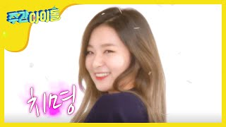 주간아이돌 - (Weeklyidol EP.242) Red Velvet Seulgi, 2015 100 of the most beautiful in the world