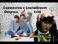 СТЁБ озвучка BTS в лифте Совместно с LoonaGraum mp3