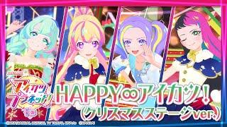 アイカツプラネット!ミュージックビデオ『HAPPY∞アイカツ!(クリスマスステージver.)』
