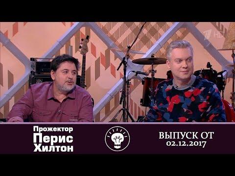 Прожекторперисхилтон - Выпуск от02.12.2017