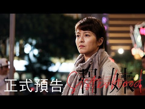 7.7【骨妹】正式預告