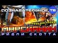 Фильмоскопия: Марсианин (Познавательное ТВ, Артём Войтенков)