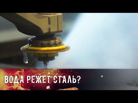 Может ли вода разрезать сталь?