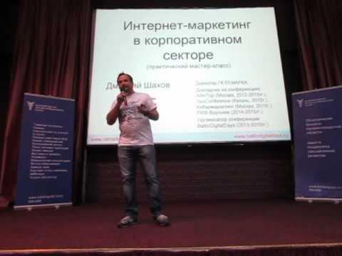 Семинар Продвижение в Интернете для бизнеса, часть 1