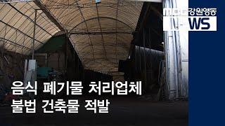 R)강릉 음식 폐기물 처리업체 불법 건축물 적발