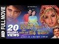 Uthaile Ghungta Chand Dekhile - Bhojpuri Full Movie thumbnail