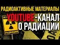 Радиация Трейлер канала о радиации Радиоактивные материалы mp3