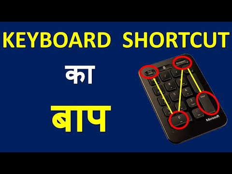 The Best use of KEYBOARD SHORTCUT | Computer And Laptop shortcut key | Keyboard SHORTCUT.